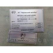 Металлические шильды и таблички маркировки оборудования, дверей и механизмов фото