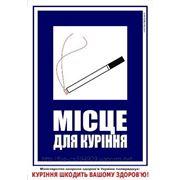 Талички, Місце для куріння, Место для Курения, 15х10,5см фото