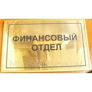 Изготовление табличек в Харькове фото