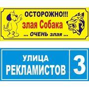 Таблички пластиковые Киев фото