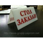 Таблички стол заказан фото
