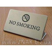 Таблички на стол из металла No Smoking фото