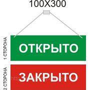 Табличка «открыто-закрыто» фото