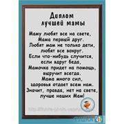 Сублимационная печать на дипломах, грамотах, сертификатах на деревянной подложке в Днпропетровске фото