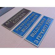 Офисные таблички с объемными шрифтами фото
