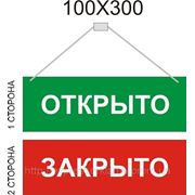 Табличка открыто-закрыто фото
