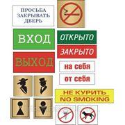 Информационные таблички фото