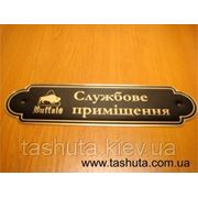 Табличка металлическая латунь 0,8 мм(300х100) фото
