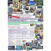 Металева таблиця 100х300 фото