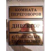 Таблички (дверные, настольные...) фото