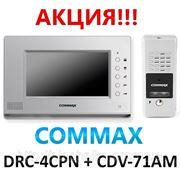 Commax CDV-71AM silver + Commax DRC-4CPN цветной с памятью, серый фото
