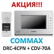 Commax CDV-70A silver + Commax DRC-4CPN комплект цветного домофона, серый фото