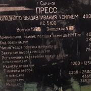 АС5100 чеканочный пресс фото