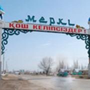 Санатории в Казахстане фото
