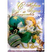 С наступающим Новым Годом и Рождествои Христовым! фото