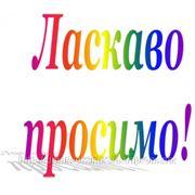 Приглашаем на экскурсию в Софиевку! фото