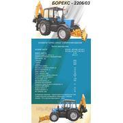 Экскаватор Борекс-2206/03 Поворотный отвал,смещенная ось копания, база трактора МТЗ-82.1/МТЗ-920 фото