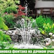 Фонтаны, установка фонтанов фото