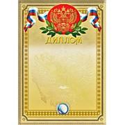 Бланк 129744 Profpress Д 2974 ДИПЛОМ с гербом, золотой мелованный картон А4 ( цена за 1 шт.) фото