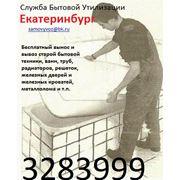 Бесплатный вынос и вывоз вашей старой бытовой техники ванн труб железных дверей и т.п. в Екатеринбурге фото