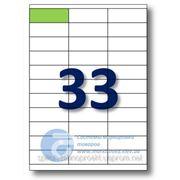 Самоклеящиеся этикетки А4. Этикеток на листе-33. Размер-70x25,4 мм. фото