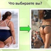 Программы снижения веса фото