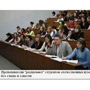 Институты фото