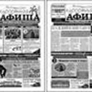 Черно-белая газета фото