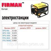 Электростанции, генераторы Firman (фирман) фото