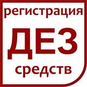 Регистрация дезинфицирующих средств фото