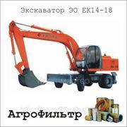 Комплект фильтров для Экскаватор ЭО ЕК14-18 фото