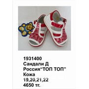 Босоножки для девочки Код: 19.31400 фото