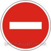 Дорожные знаки Запрещающие знаки Въезд запрещен 3.21 фото