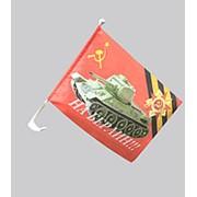 Флаг на авто НА БЕРЛИН 9 МАЯ 30х40 фото