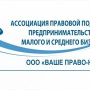 Широкий спектр юридических услуг в соответствии с законодательством РФ фото
