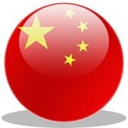 Компания «CONTINENT» предоставляет следующие услуги деловые услуги для предприятий, ведущих деловые отношения с Китаем фото