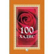 Книги другие 100 хадис фото