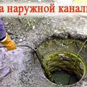 Прочистка наружной канализации в Харькове фото