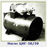 Насос герметичный центробежный ЦНГ-50/50 фото
