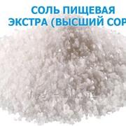 Соль пищевая Экстра высший сорт фото