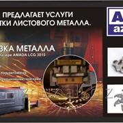 Лазерная резка металла на оборудовании AMADA фото