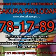 Натяжные потолки и пластиковые окна Сакура-Павлодар фото