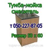 Тумба, мойка, смеситель (размер 50х60 см) фото