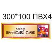 Табличка кабинет иностранного языка фото