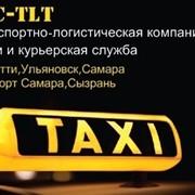 Такси аэропорт Самара (Курумоч KUF ) - Сызрань фото