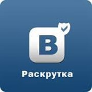 Раскрутка ВКонтакте фото