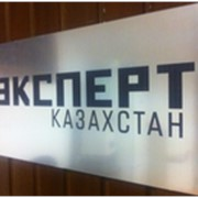 Офисные таблички, вывески фото