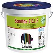Краска Caparol Samtex 3 E.L.F.10 л фото