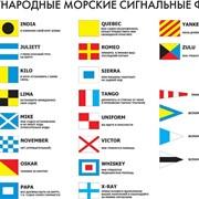 Морской флаг фото