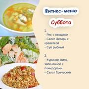 Куриное филе запеченное с помидорами + Салат греческий фото